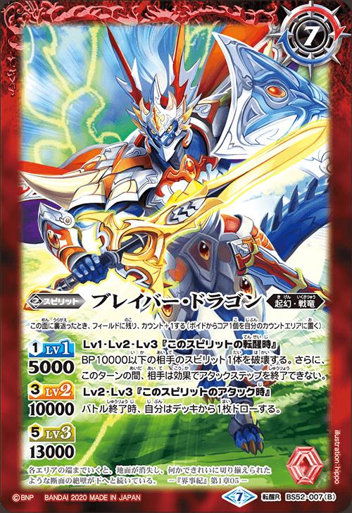 Braver-Dragon