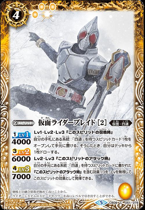 Kamen Rider Blade (2)