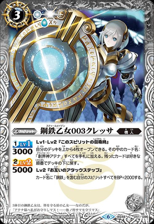 The SteelMaiden003 Cressa