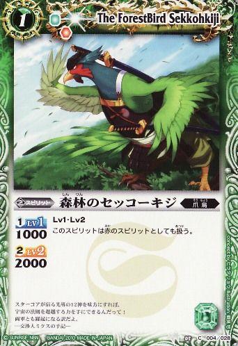 The ForestBird Sekkohkiji