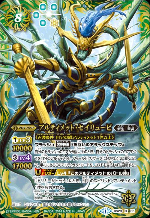 Ultimate-Seiryubi