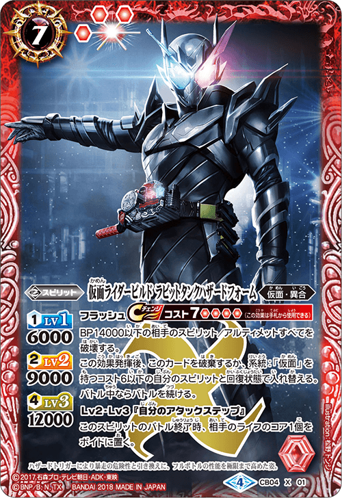 Kamen Rider Build RabbitTank Hazard Form