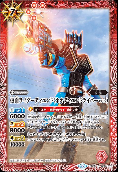 Kamen Rider Diend (Neo Diendriver Version)