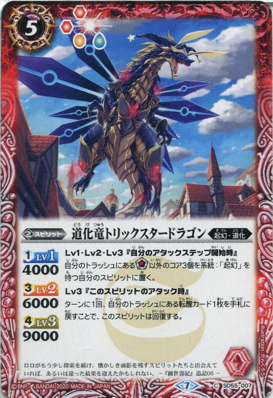 The ClownDragon Trickster Dragon