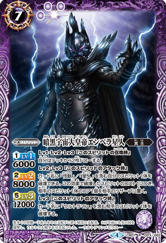 The DarkSpaceGreatEmperor Empera Seijin