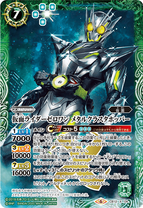 Kamen Rider Zero-One Metal Cluster Hopper