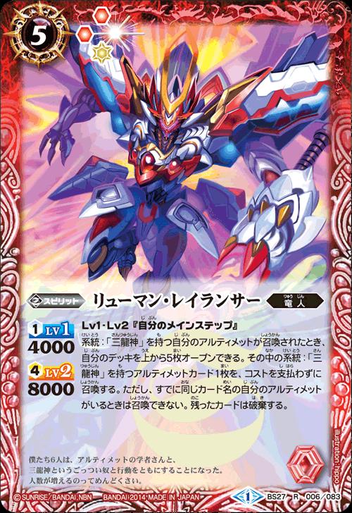 Ryuuman-Raylancer