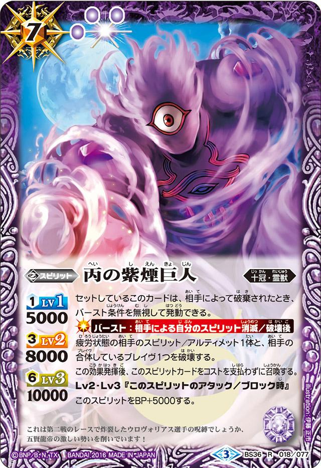 The Third's Purple Smoke Giant