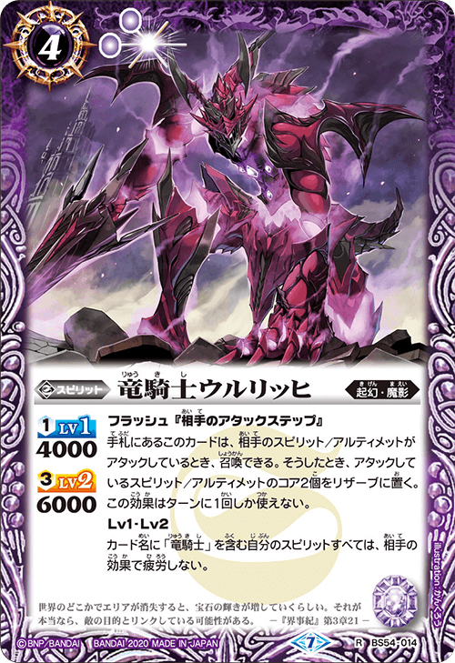 The DragonKnight Ullrich