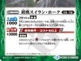 The ArmorFalcon Suiran-Hawk