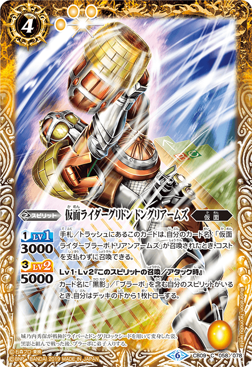 Kamen Rider Gridon Donguri Arms