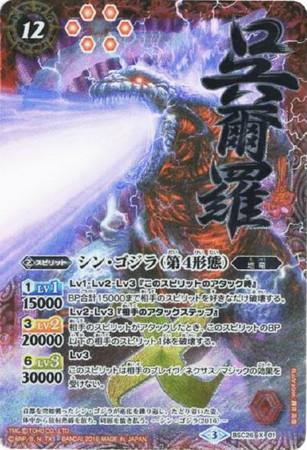 Shin-Godzilla (Fourth Form)