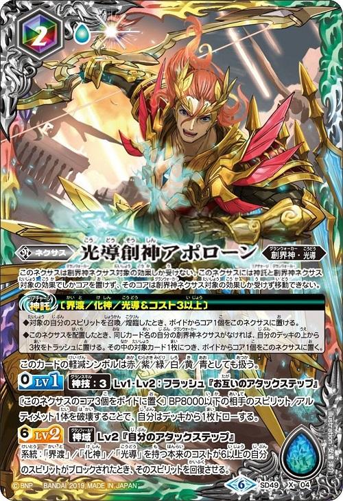 The Zodiacwalker Apollon
