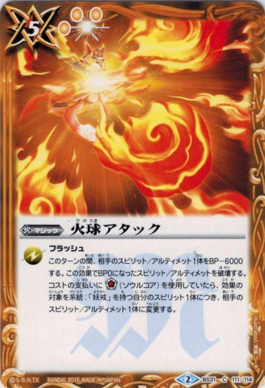 Fireball Attack