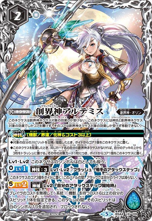 The Grandwalker Artemis