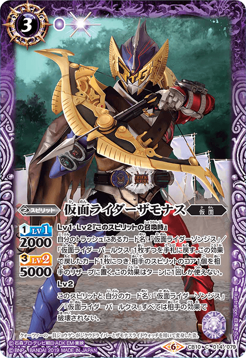 Kamen Rider Zamonas