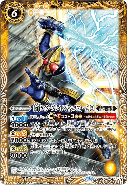 Kamen Rider Blade Jack Form (2)
