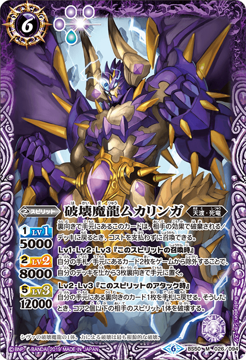 The DestroyerEvilDragon Mukhalinga