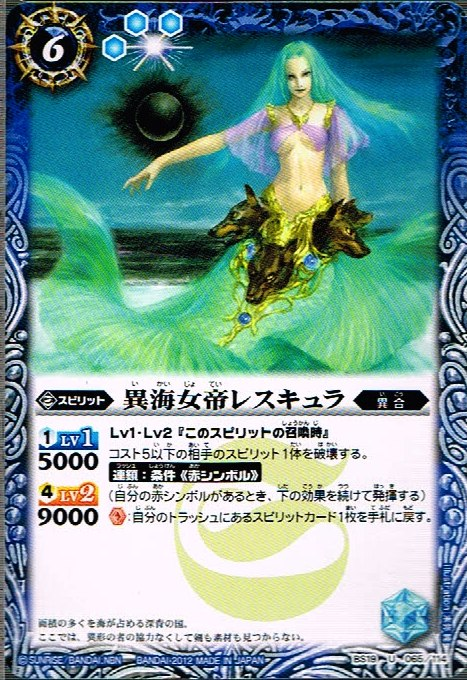 The AbyssalEmpress Rescura