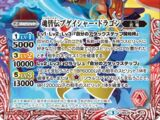 The SoulMaster Bugeisha-Dragon