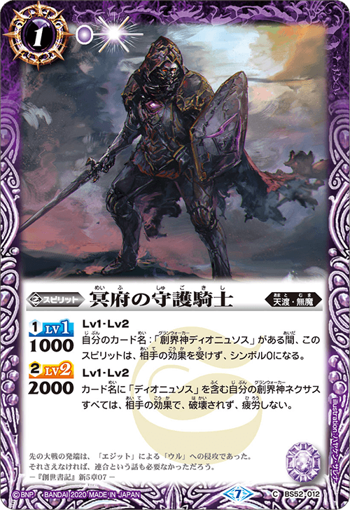 Nether Guardian Knight