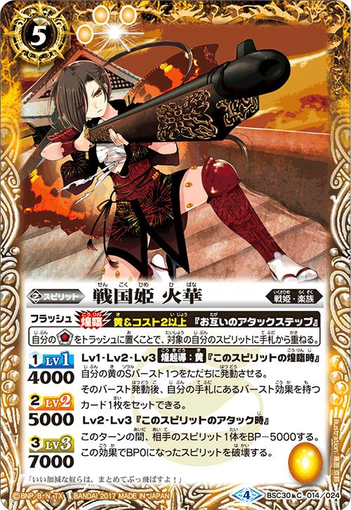 The SengokuPrincess Hibana