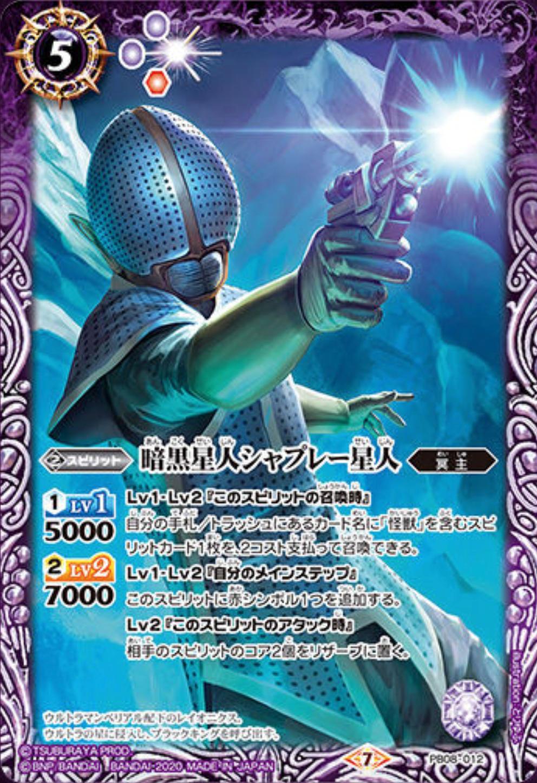 The DarkSeijin Shapley Seijin
