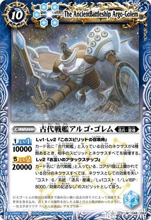 The AncientBattleship Argo-Golem