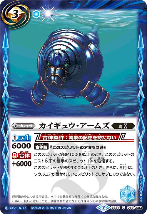 Kaigyuu-Arms