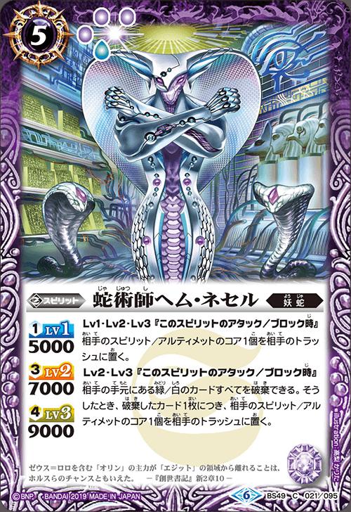 The Snakemancer Hem-Nesel