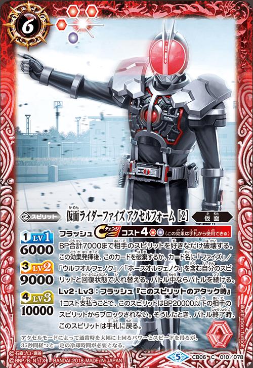 Kamen Rider Faiz Accel Form (2)