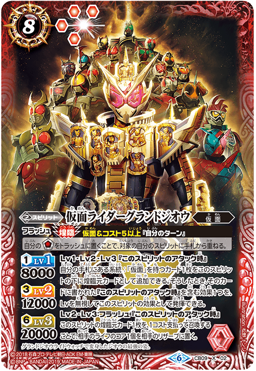 Kamen Rider Grand Zi-O