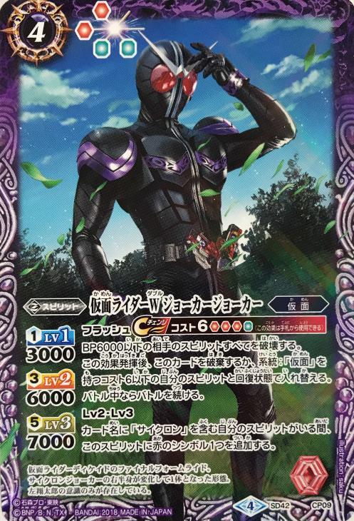 Kamen Rider W JokerJoker