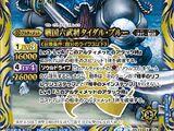 The SengokuSixGeneral Tidal-Blue