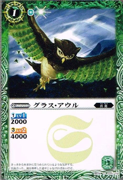 Grass-Owl