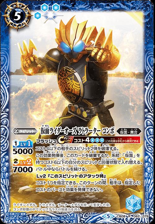 Kamen Rider OOO LaToraTar Combo