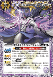 The CurseHero Chaotic-Seimei.png