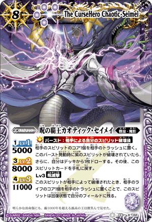 The CurseHero Chaotic-Seimei