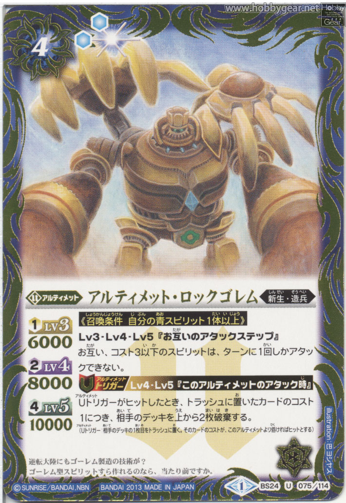 Ultimate-Rock Golem