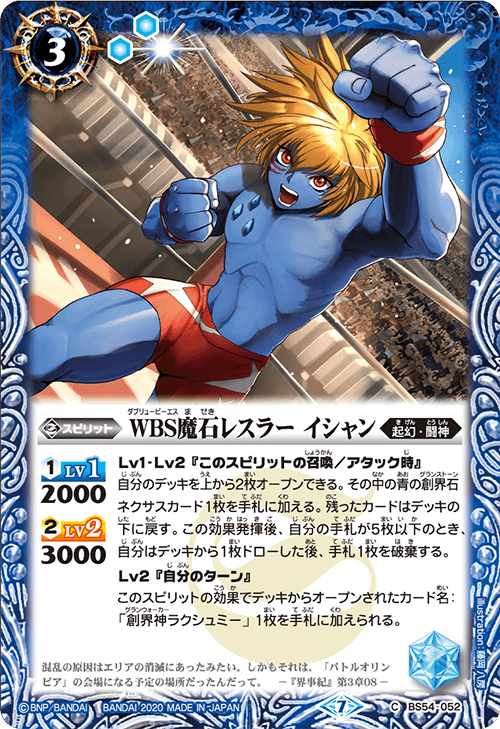 The WBS MagicStoneWrestler Ishan