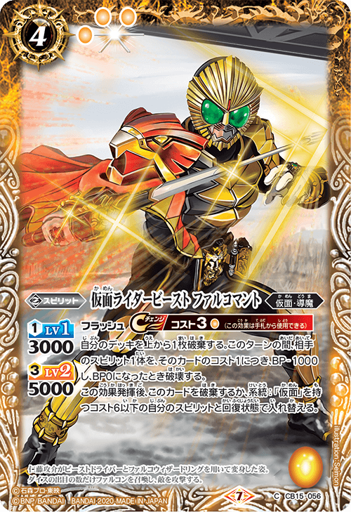 Kamen Rider Beast Falco Mantle