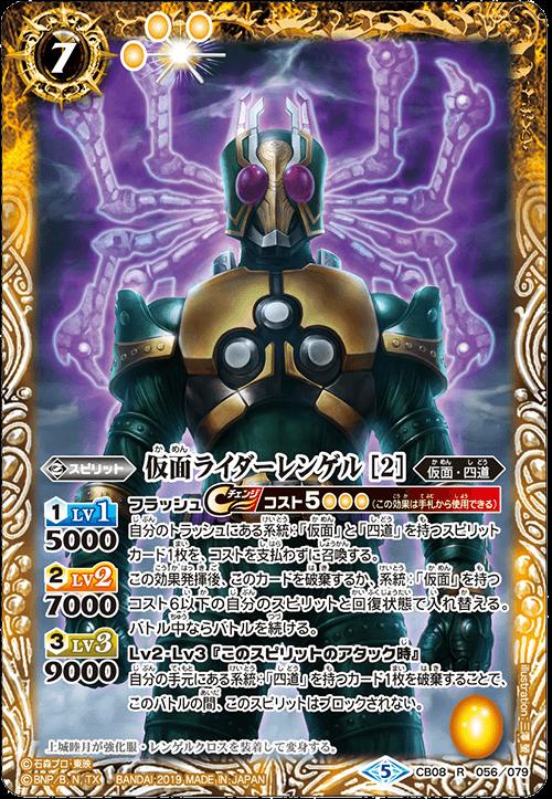 Kamen Rider Leangle (2)
