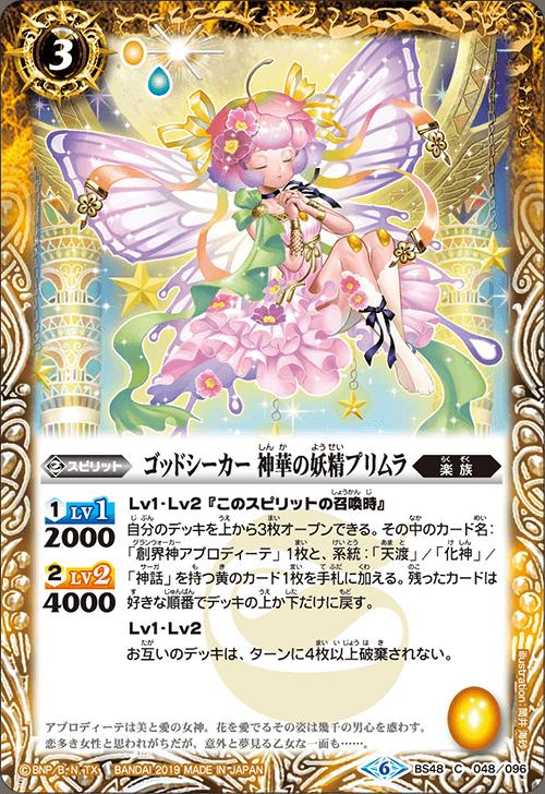 Godseeker GrandflowerFairy Primula