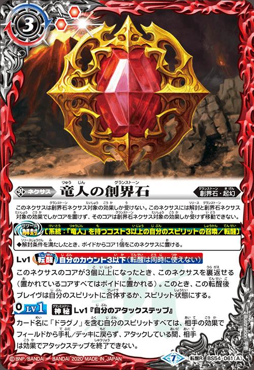 Dragon's Grandstone