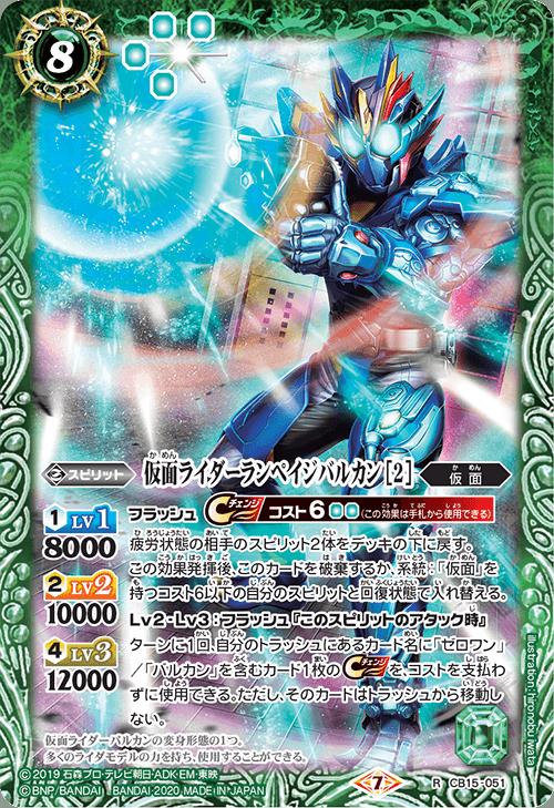 Kamen Rider Rampage Vulcan (2)