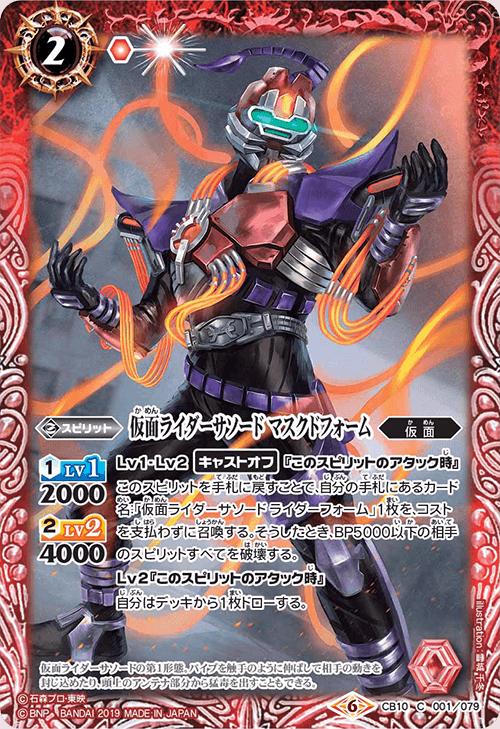 Kamen Rider Sasword Masked Form