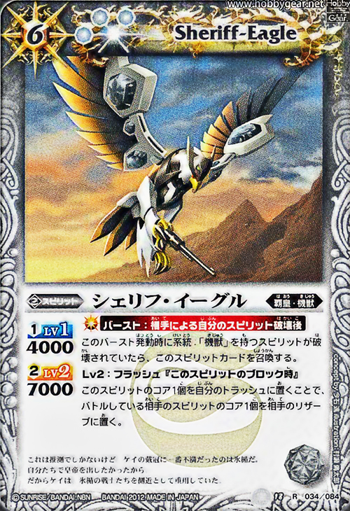 Sheriff-Eagle