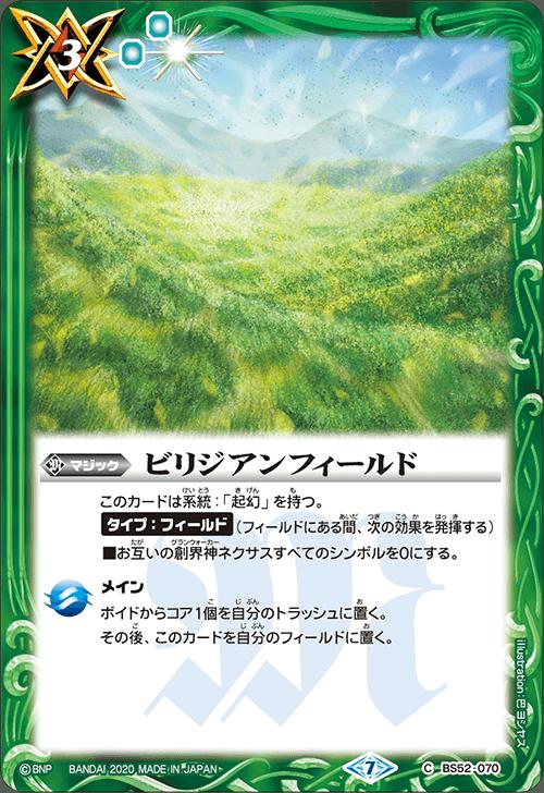 Viridian Field