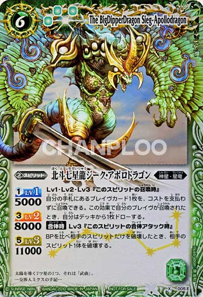 The BigDipperDragon Sieg-Apollodragon (Green)