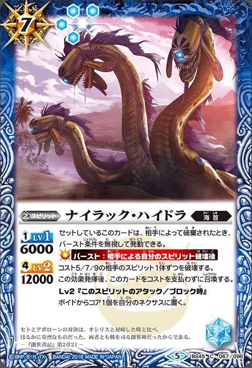 Nairaka-Hydra